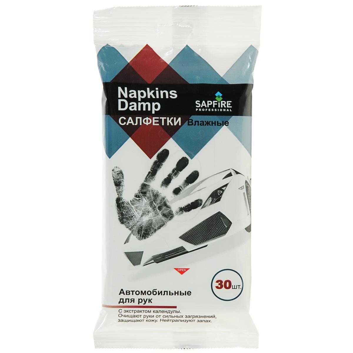 Салфетки влажные Sapfire для рук, 30 шт68/3/7Салфетки влажные Sapfire изготовлены из мягкого нетканого материала с высоким уровнем абсорбции. Пропитаны специальным очищающим лосьоном. Легко удаляют с рук любые, в том числе технические, загрязнения. Незаменимы в автомобиле при повседневном использовании. Нейтрализуют запах.Состав: деминерализованная вода, пропиленгликоль, феноксиэтанол, кокоглюкозит, метилпарабен, этилпарабен, дисодиум, кокоил глютамат, пропилпарабен, йодопропинил бутилкарбамат, парфюмерная композиция, экстракт календулы.