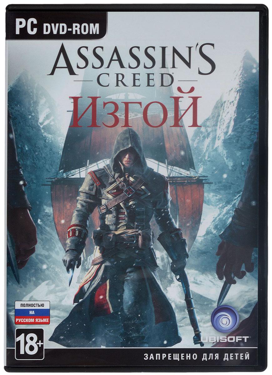 Assassins Creed: Изгой