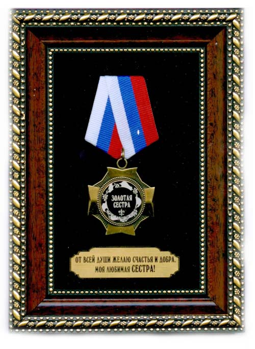Орден в багете Золотая сестра(От всей души желаю счастья...),19,5х14,5см, б/к,блистер из целлофана41619Орден подарочный оформленный в багетной рамке 14х19см, бордоваяс золотом