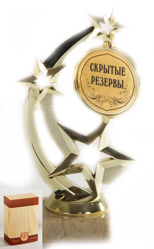 Кубок Звезда Скрытые резервы,h17см, картонная коробкаRG-D31SФигурка подарочная,плоская ввиде зведочек сиз пластика с вращающим элементом с основанием из искусственного мрамора h 15см золотой