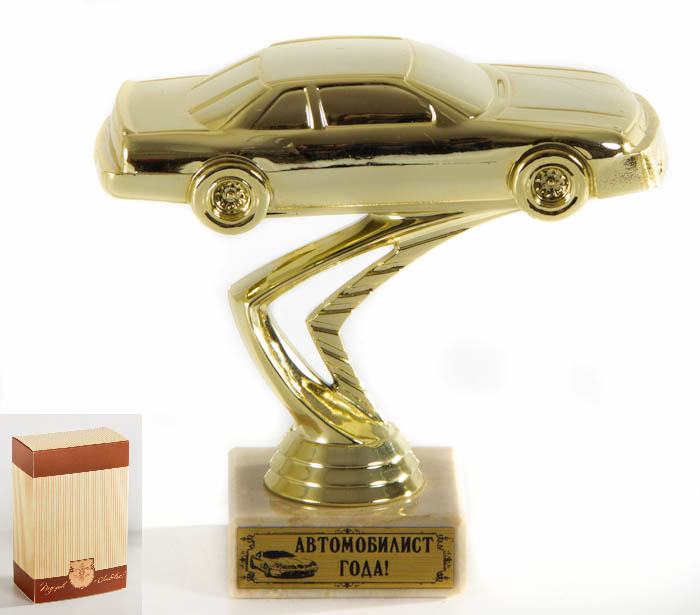 Кубок Машина.Автомобилист года!, h13см, картонная коробка74-0120Фигурка подарочная объемная,с основанием из искусственного мрамора h 13см золотой