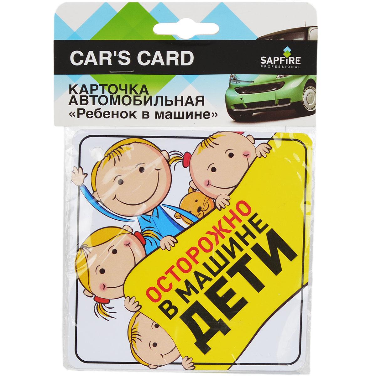 Карточка автомобильная Sapfire Осторожно, в машине детиВетерок 2ГФАвтомобильная карточка Sapfire сообщит автовладельцам о том, что у вас в машине находятся дети. Выполнена из ПВХ. Крепится на стекло с помощью присоски.
