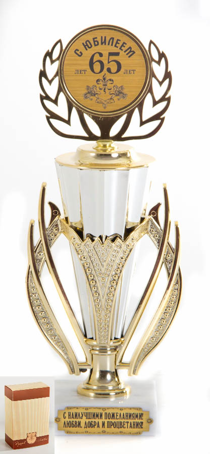 Кубок Триумф С юбилеем 65 лет h24см, картонная коробка41619Фигурка подарочная объемная,материалпластик ,с основанием из искусственного мрамора h 24см белый/золото