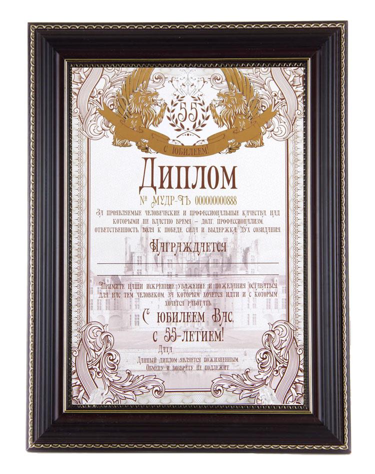 Диплом в рамке С юбилеем 55 лет муж. (проза) Размер: 28*37см, картонная коробкаRG-D31SКартонный диплом в багетной раме с подставкой, размер 28*37 см белый /коричневый
