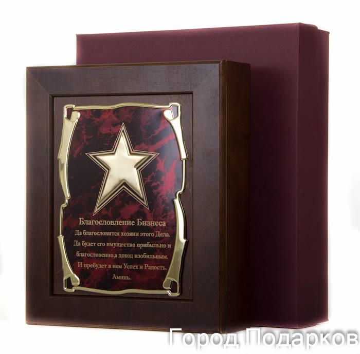 Ключница Звезда Благословление Бизнеса,36,5х32см, подарочная коробка39890|Колье (короткие одноярусные бусы)Настенная ключница из натурального дерева, с натурального деревас внутренней бархатной отделкой, декорированна метализированной пластиной с лазерной гравировкой и накладкой, упакованна в подарочный футляр, размер 36,5х32х7 см, коричневый/золотой