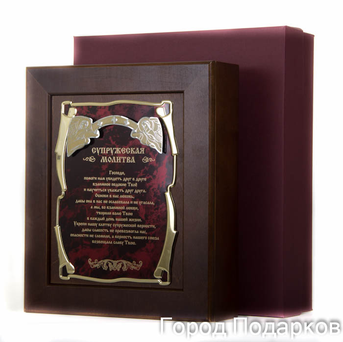Ключница Два ангела Супружеская Молитва,36,5х32см, подарочная коробка39864|Серьги с подвескамиНастенная ключница из натурального дерева, с натурального деревас внутренней бархатной отделкой, декорированна метализированной пластиной с лазерной гравировкой и накладкой, упакованна в подарочный футляр, размер 36,5х32х7 см, коричневый/золотой