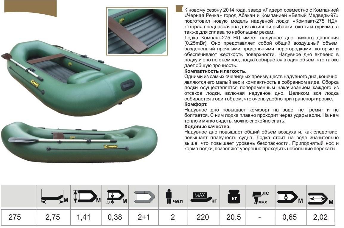 Лодка гребная Leader Компакт-2750044834Гребная надувная лодка Leader Компакт-275 НДНД - двухместная лодка с вклеенным НДНД - надувным дном низкого давления. Преимущества лодок с НДНД:Способность дна смягчать удары мелких волн, снижая тем самым вибрации всего корпуса лодки;Меньший вес относительно фанерных или алюминиевых сланей;Простота сборки; Теплоизоляция.Нос и корма лодки приподняты, что позволяет преодолевать высокие волны. Широкий кокпит - ширина 66 см и увеличенный диаметр борта позволит ходить по горным рекам и преодолевать небольшие перекаты. А так же удобно разместить все дополнительное оборудование и 2 человек.Лодка Компакт-275 состоит из одного замкнутого баллона, разделенного перегородками на 2 отсека, что позволит лодке остаться на плаву даже при случайном проколе баллона.Корпус лодки Компакт-275 изготавливается из пятислойной ткани ПВХ корейского производства MIRASOL, являющейся одной из лучших на рынке. Используется ткань плотностью 750 г/м2. Реальный срок службы лодки из ПВХ составляет больше 15 лет. За счет материала лодка подходит для эксплуатации в различных условиях - в тихих закрытых водоемах, на волне или порожистых реках, среди коряг и камышей. Лодки из ПВХ не требуют специальной обработки после использования и на период хранения.Швы лодки соединены современным методом горячей сварки. Ткань соединяется встык, с проклейкой с двух сторон лентами из основного материала шириной 4 см на специальной машине. Для склейки применяется клей на полиуретановой основе, который, вступая в химический контакт с материалом склеиваемых поверхностей, соединяется с тканью на молекулярном уровне и получается единое полотно.Раскрой материала для лодки Компакт-275 производится с использованием современной вычислительной техники, в результате чего человеческий фактор сведен к минимуму, что гарантирует идеальную геометрию лодки и исключает возможность брака.По бортам внутри корпуса для банок установлена система Ликтрос - Ликпаз, основным преимуществом которой является