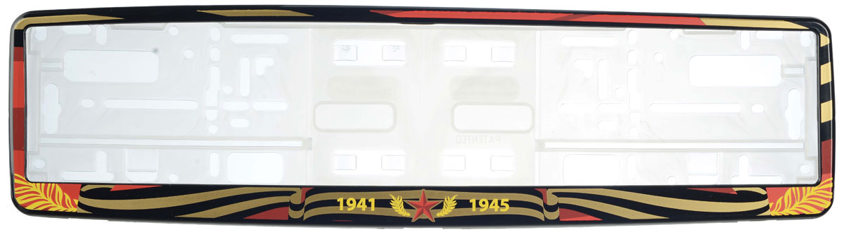 Рамка под номер Великая Отечественная война21395598Рамка Великая Отечественная война не только закрепит регистрационный знак на вашем автомобиле, но и красиво его оформит. Основание рамки выполнено из полипропилена, материал лицевой панели - пластик.Она предназначена для крепления регистрационного знака российского и европейского образца, декорирована надписью 1941-1945. Устанавливается на все типы автомобилей. Крепления в комплект не входят.Стильный дизайн идеально впишется в экстерьер вашего автомобиля.Размер рамки: 53,5 см х 13,5 см. Размер регистрационного знака: 52,5 см х 11,5 см.