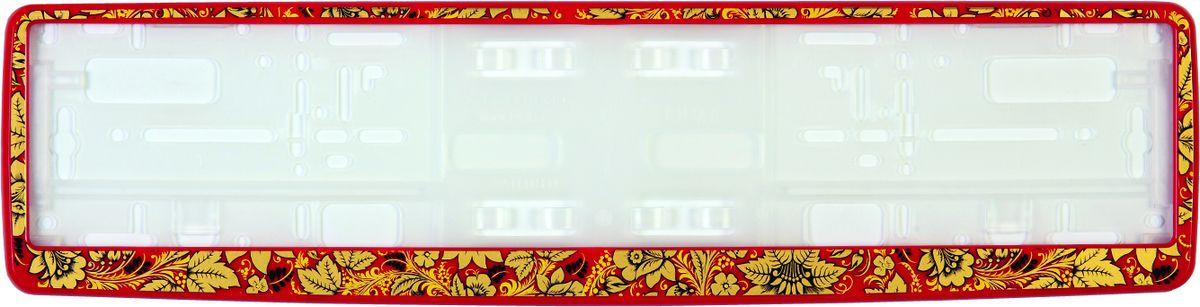 Рамка под номер Хохлома, цвет: красный94672Рамка Хохлома не только закрепит регистрационный знак на вашем автомобиле, но и красиво его оформит. Основание рамки выполнено из полипропилена, материал лицевой панели - пластик.Она предназначена для крепления регистрационного знака российского и европейского образца, декорирована орнаментом. Устанавливается на все типы автомобилей. Крепления в комплект не входят.Стильный дизайн идеально впишется в экстерьер вашего автомобиля.Размер рамки: 53,5 см х 13,5 см. Размер регистрационного знака: 52,5 см х 11,5 см.