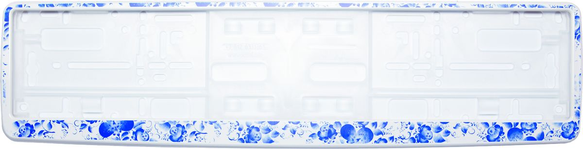 Рамка под номер Гжель300129Рамка Гжель не только закрепит регистрационный знак на вашем автомобиле, но и красиво его оформит. Основание рамки выполнено из полипропилена, материал лицевой панели - пластик.Она предназначена для крепления регистрационного знака российского и европейского образца, декорирована изображением. Устанавливается на все типы автомобилей. Крепления в комплект не входят.Стильный дизайн идеально впишется в экстерьер вашего автомобиля.Размер рамки: 53,5 см х 13,5 см. Размер регистрационного знака: 52,5 см х 11,5 см.