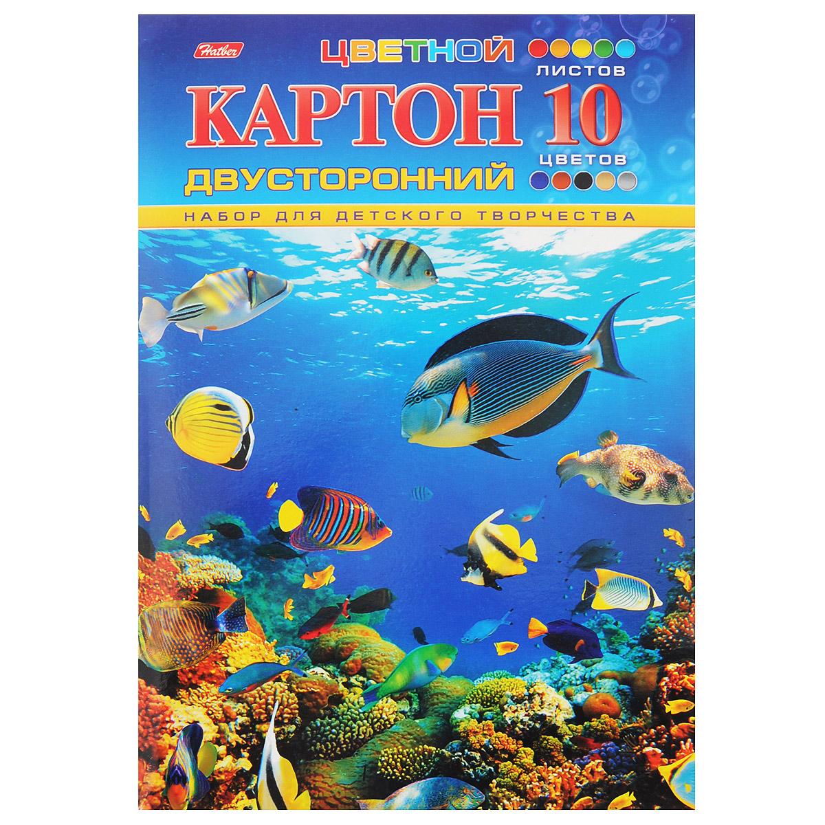 Цветной картон Hatber Подводный мир, двусторонний, 10 цветов72523WDДвусторонний цветной картон Hatber Подводный мир позволит вашему ребенку создавать всевозможные аппликации и поделки. Набор состоит из десяти листов разноцветного картона с полуглянцевым покрытием формата А4. Картон упакован в оригинальную картонную папку, оформленную изображением необычайно красивого подводного мира.Создание поделок из картона поможет ребенку в развитии творческих способностей, кроме того, это увлекательный досуг.Рекомендуемый возраст от 6 лет.
