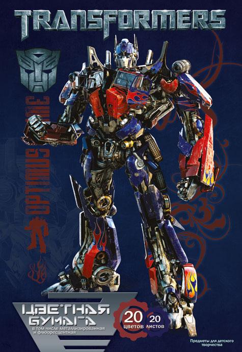 Цветная бумага Transformers, 20 цветов72523WDЦветная бумага Transformers позволит вашему ребенку создавать всевозможные аппликации и поделки.Набор состоит из 20 листов бумаги из которых 5 листов металлизированной бумаги и 5 листов флуоресцентной бумаги. Бумага упакована в картонную папку, оформленную рисунком.Создание поделок из цветной бумаги поможет ребенку в развитии творческих способностей, кроме того, это увлекательный досуг. Уважаемые клиенты! Обращаем ваше внимание, что возможны незначительные изменения в дизайне обложки. Поставка осуществляется в зависимости от наличия на складе.