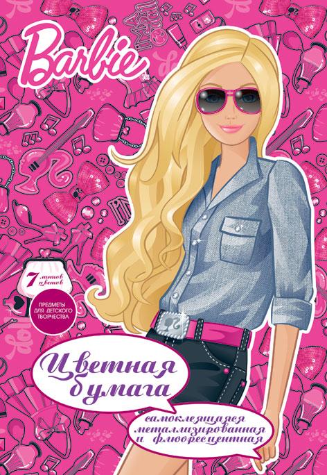 Цветная бумага Barbie, самоклеющаяся, 7 цветов32А4вмAк_07343Цветная бумага Barbie позволит вашему ребенку создавать всевозможные аппликации и поделки.Набор состоит из 7 листов самоклеющейся бумаги из которых 2 листа металлизированной бумаги и 5 листов флуоресцентной бумаги. Цвета: серебро, золото, желтый, оранжевый, розовый, зеленый, белый. Бумага упакована в картонную папку, оформленную рисунком.Создание поделок из цветной бумаги поможет ребенку в развитии творческих способностей, кроме того, это увлекательный досуг. Уважаемые клиенты! Обращаем ваше внимание, что возможны незначительные изменения в дизайне обложки. Поставка осуществляется в зависимости от наличия на складе.