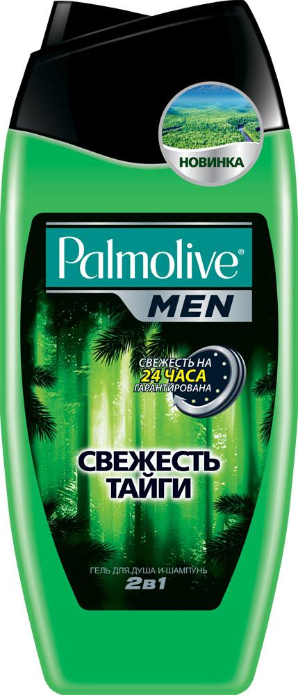 Palmolive Men Гель для душа и шампунь 2 в 1 серии : Свежесть Тайги, 250 млFS-00103Гель для душа и шампунь 2 в 1 Palmolive Men Свежесть Тайги специально разработан для мужчин. Содержит экстракт можжевельника. Эффективно очищает кожу, придает ей свежий аромат хвойного леса после дождя. PH нейтральный.