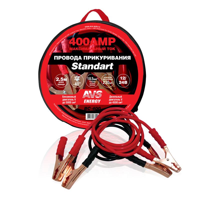 Провода прикуривания AVS Standart BC-400, 2,5 м, 400 А15114923Провода прикуривания AVS Standart BC-400 предназначены для запуска автомобиля с разряженной батареей от аккумулятора другого автомобиля.В комплекте удобная сумка для переноски и хранения.Напряжение: 12/24В.Максимальный ток: 400 A.Количество жил в проводе: 230.Площадь сечения:18,5 мм.Длина: 2,5 мРабочая температура: -40°С +80°С.