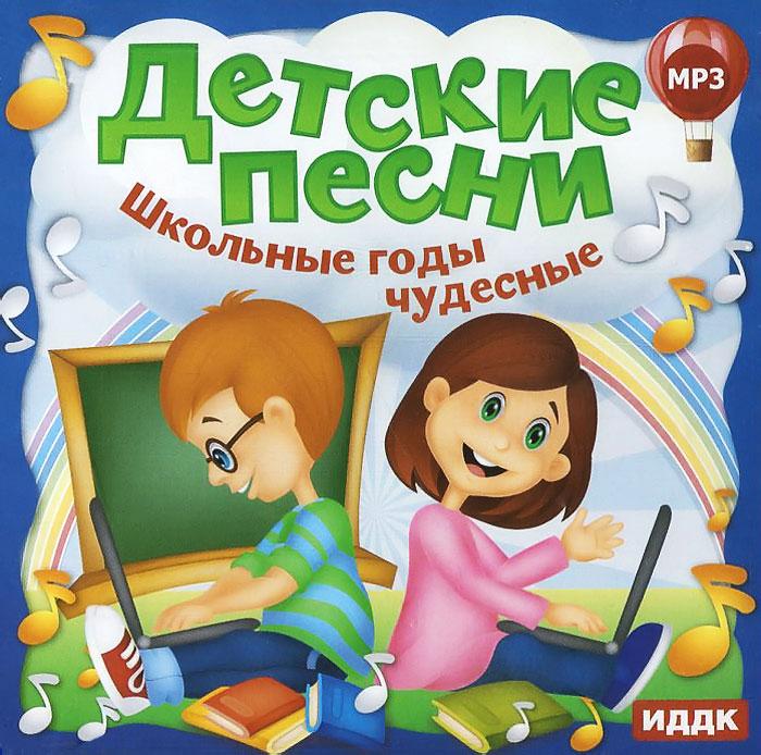 Zakazat.ru Детские песни. Школьные годы чудесные (mp3)