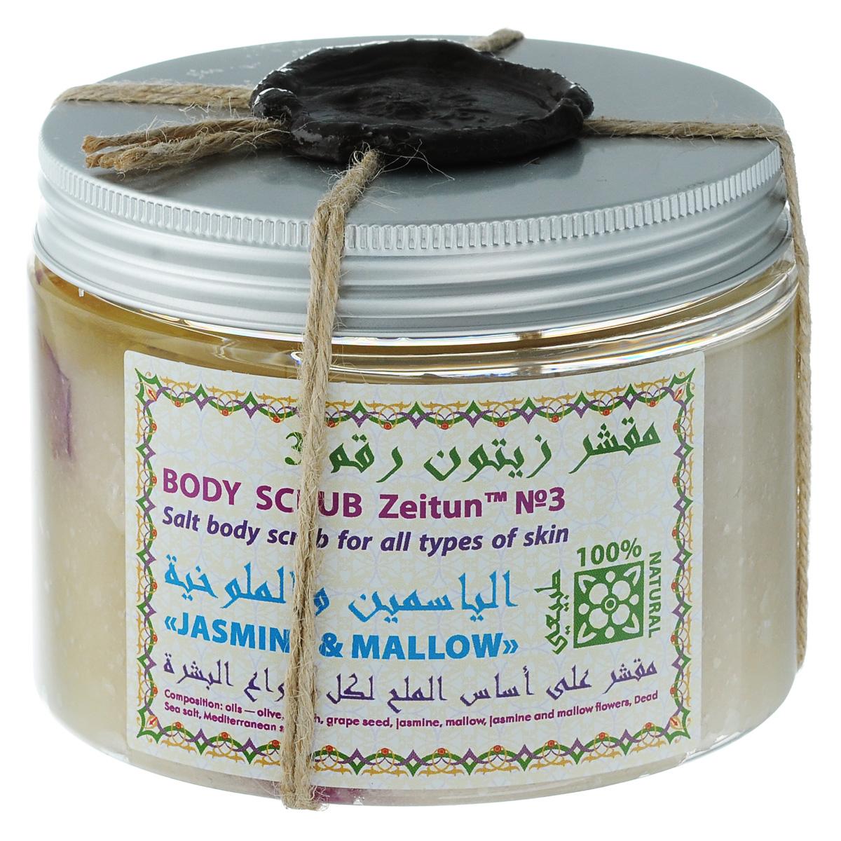 Зейтун Скраб для тела №3 солевой, Жасмин и мальва, 500 млFS-00897Оптимально сбалансированный состав для всех типов кожи. Скраб бережно отшелушивает отмерший эпителий, обновляет и выравнивает верхний слой кожи, смягчает ороговевшие участки. Масла увлажняют и питают кожу, смягчая абразивное воздействие скраба. После использования оставляет на коже тонкий цветочный аромат и ощущение обновления и свежести.
