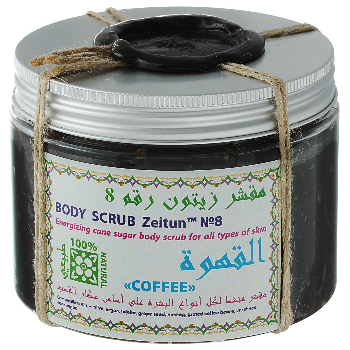 Зейтун Скраб для тела №8 сахарный Кофе, 500 млFS-36054Мягко снимает слой отмерших клеток, выравнивает и тонизирует кожу, улучшает её текстуру и цвет. Масла легко впитываются в кожу, увлажняют, смягчают и насыщают её витаминами. Скраб оказывает ощутимое бодрящее и тонизирующее воздействие. Питает, увлажняет, оставляет восхитительный кофейный аромат.