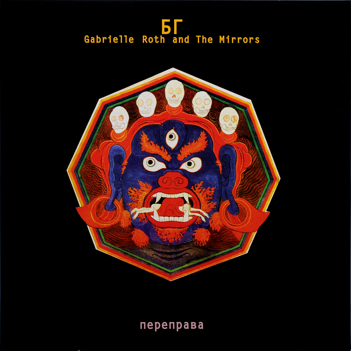 Борис Гребенщиков БГ. Gabrielle Roth and The Mirrors. Переправа (LP) roth after 50 000 miles cloth