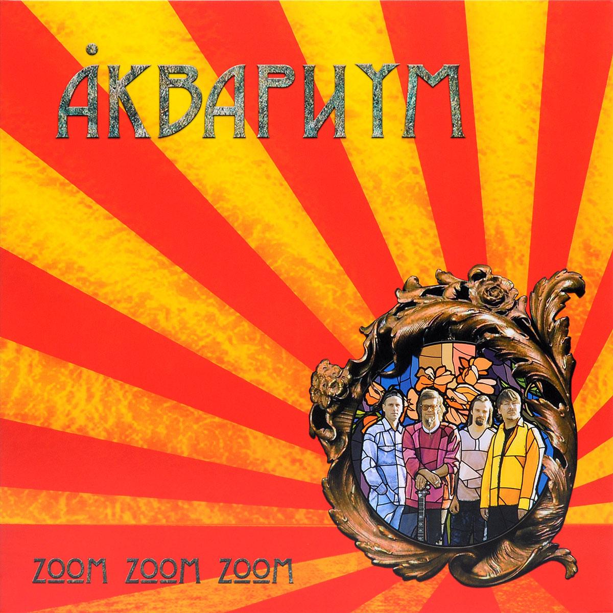 Аквариум Аквариум. Zoom Zoom Zoom (LP) bomba music сайт