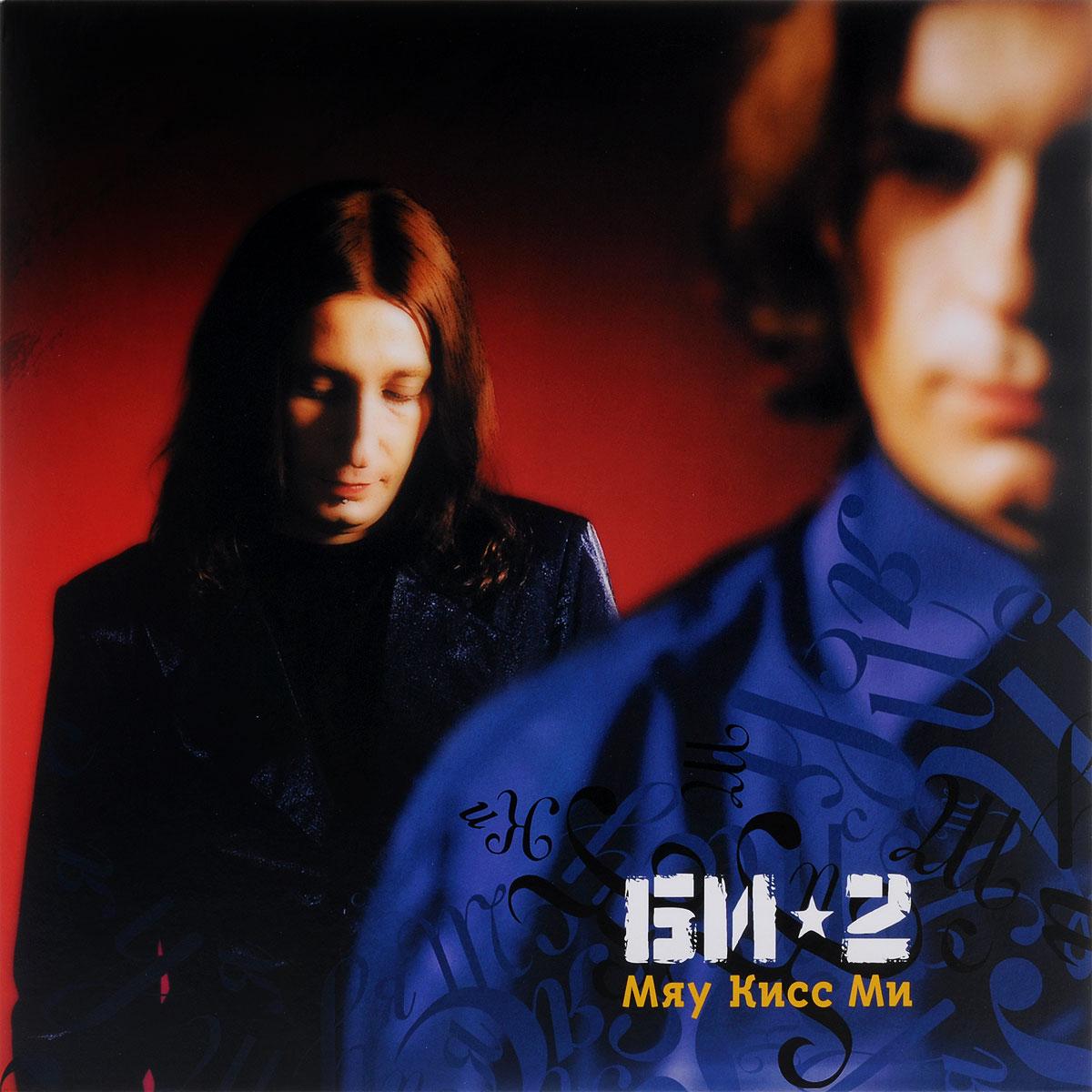 Би-2 БИ-2. Мяу Кисс Ми (LP) mi 313 migix movement music купить дешево в китае