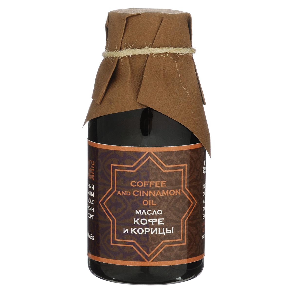 Зейтун Масляный экстракт Кофе и корица, 100 млFS-00897Мацерат — это продукт, получаемый при масляной экстракции молотого кофе и корицы, который впитал в себя всю их пользу и силу. Мацерат кофе и корица насыщает кожу дивным ароматом, а помимо того, увлажняет и тонизирует кожу, способствует обновлению клеток и выравниванию кожного покрова. Также, при регулярном использовании, эти два компонента улучшают циркуляцию крови в глубоких слоях кожи, за счет чего способствуют похудению и обладают антицелюллитным свойством.Для волос это также весьма ценный продукт: кофе насыщает волосы силой и блеском, а корица ускоряет их рост.