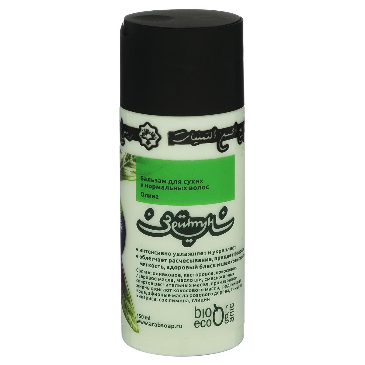 Зейтун Бальзам Олива для укрепления сухих волос, 150 млFS-00897Олива может выжить в самых засушливых местах, потому что её листья обладают потрясающей способностью удерживать влагу. Так и оливковое масло в нашем бальзаме — способствует закреплению и сохранению влаги в ваших волосах. Остальные компоненты закрепляют эффект:• интенсивное увлажнение кожи головы, всей структуры волос — от луковиц до кончиков.• волосы становятся мягче, послушнее, перестают электризоваться, теперь их легко расчёсывать и укладывать в изящную причёску,• волосы напитываются, разглаживаются, утолщаются, выглядят очень ухоженно. Особенно подходит натуральный бальзам Зейтун Олива — для укрепления сухих, тусклых и безжизненных волос.