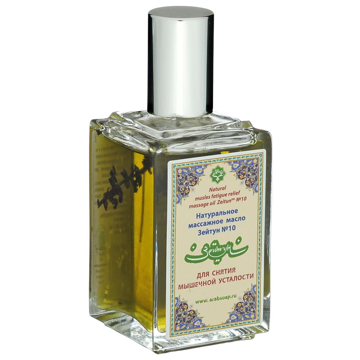 Зейтун Массажное масло №10 от мышечной усталости, 100 млFS-00897Снимает мышечную усталость и напряжение, обладает мягким согревающим и тонизирующим эффектами.