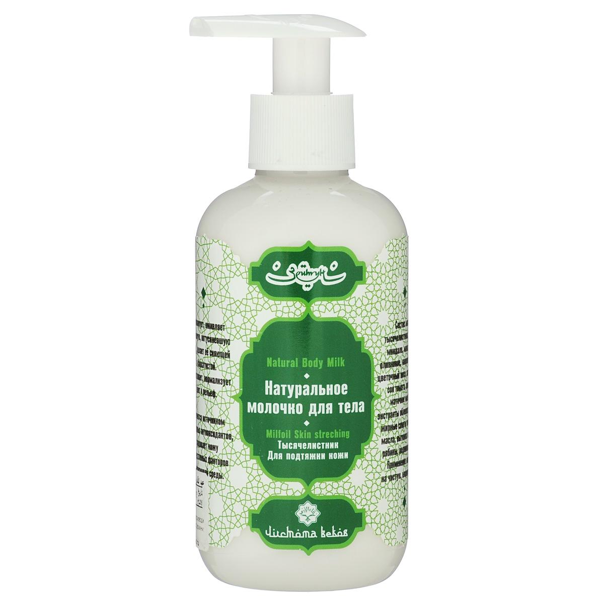 Зейтун Молочко для тела Тысячелистник, 200 мл72523WDТонизирует, оживляет уставшую, потускневшую кожу, делает её сияющей и бархатистой. Подтягивает, нормализует цвет и рельеф. Является источником природных антиоксидантов, защищает кожу от негативных факторов окружающей среды.