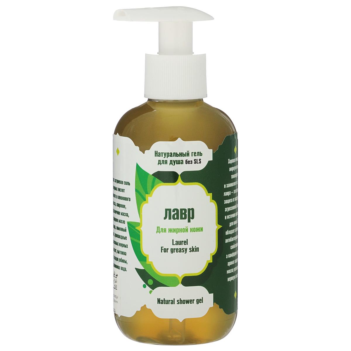 Зейтун Гель для душа Лавр, 200 млFS-36054Гель для душа Лавр хорошо очищает проблемную кожу, тонизирует, заживляет и увлажняет её. Масло лавра — это природная защита от воздействия агрессивной экологии и источник витаминов для кожи. Оно обладает отличными антибактериальными свойствами, а камфорно-пряный аромат лаврового масла успокаивает нервную систему.Мягкий гель для душа Лавр отлично подходит для ежедневного применения.