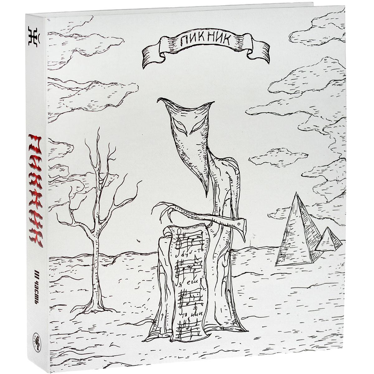Пикник Пикник. Часть III (6 LP)
