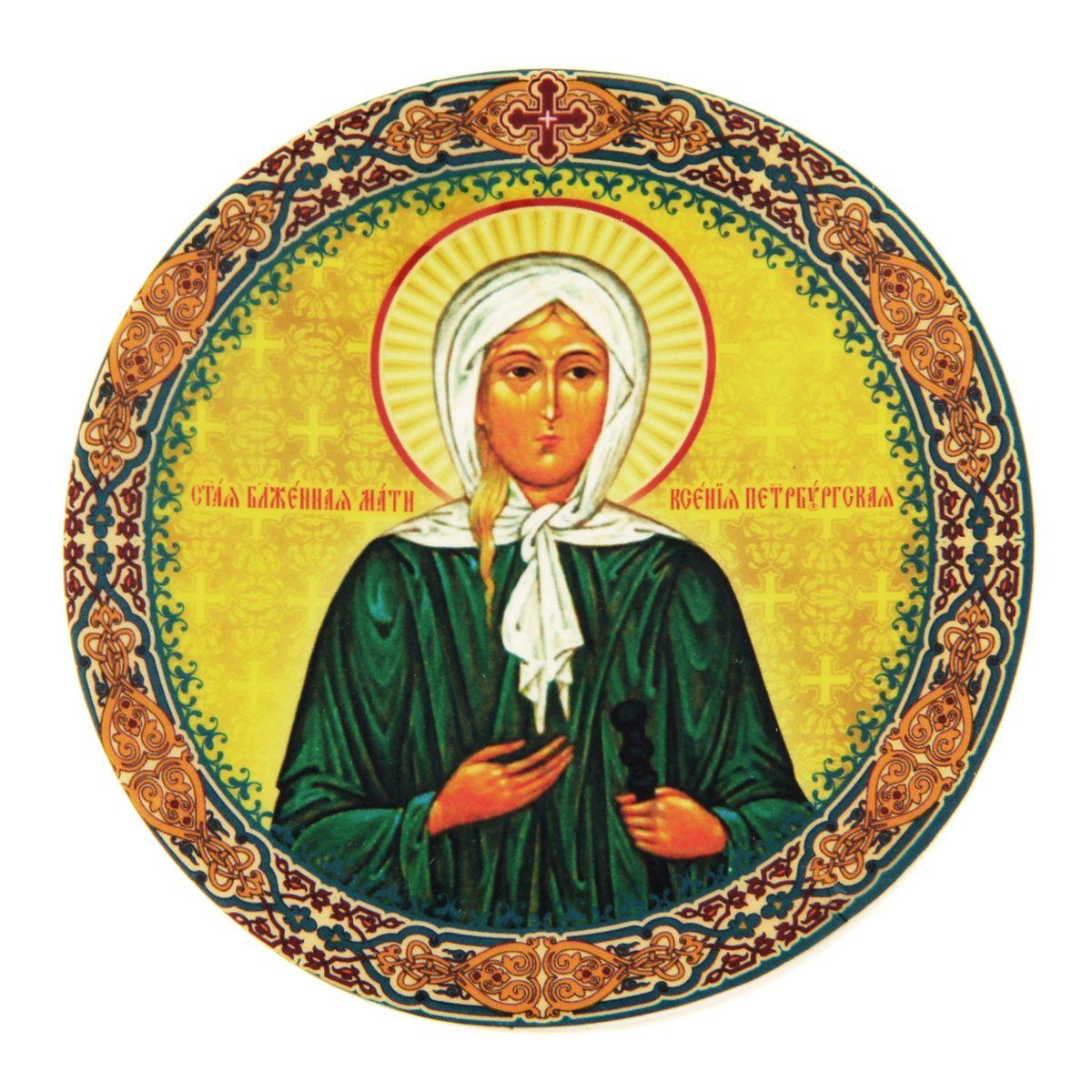 Тарелка декоративная Святая Ксения Петербургская, диаметр 9 см