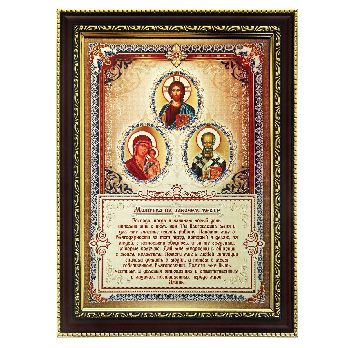 Икона с молитвой Молитва на рабочем месте, 26 х 34,5 см54 009312Икона Молитва на рабочем месте состоит из деревянной рамки с пластиковым орнаментом и со стеклом, в которую вставлен фольгированный лист с изображением православной иконы и молитвы. С задней стороны имеется ножка для удобного размещения на плоской горизонтальной поверхности. Изображенный образ полностью соответствует канонам Русской Православной Церкви.Такая икона в рамке привнесет в ваш дом согласие и мир и будет прекрасным подарком, оберегающим близких вам людей.