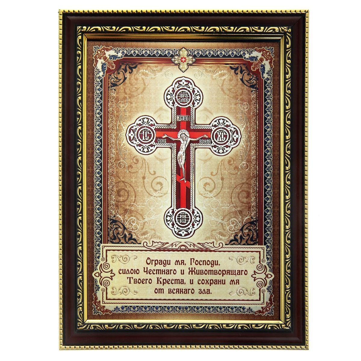 Икона с молитвой Молитва Кресту Господню, 26 х 34,5 см008802Икона Молитва Кресту Господню состоит из деревянной рамки с пластиковым орнаментом и со стеклом, в которую вставлен фольгированный лист с изображением православной иконы и молитвы. С задней стороны имеется ножка для удобного размещения на плоской горизонтальной поверхности. Изображенный образ полностью соответствует канонам Русской Православной Церкви.Такая икона в рамке привнесет в ваш дом согласие и мир и будет прекрасным подарком, оберегающим близких вам людей.
