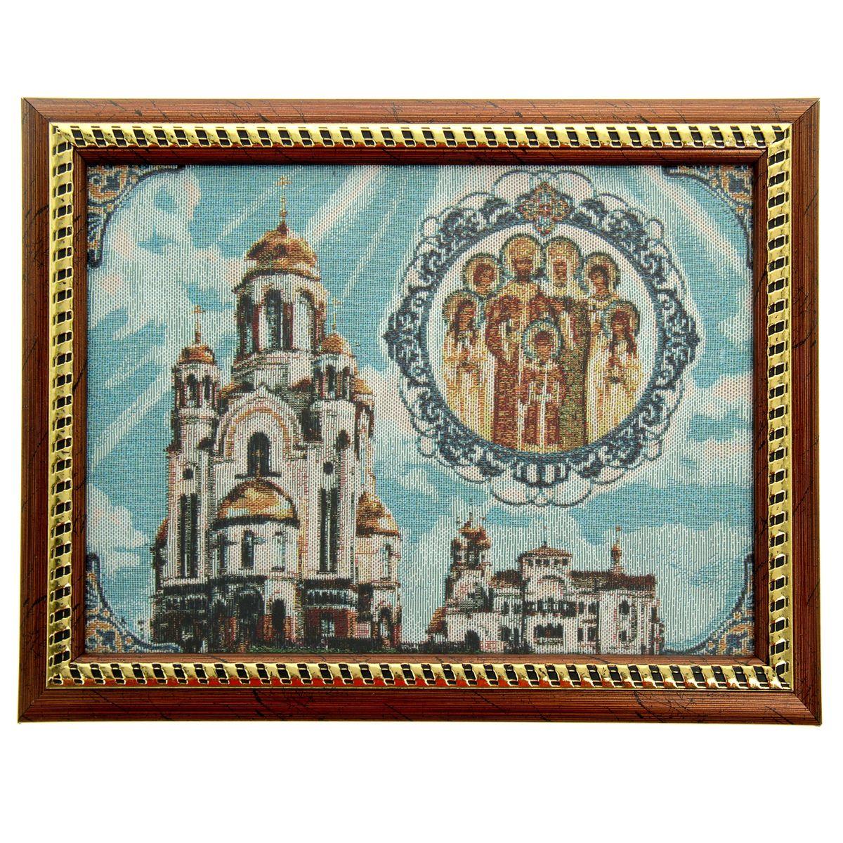 Икона в рамке Святые Царственные Страстотерпцы, 27,5 см х 21 см188555Икона Святые Царственные Страстотерпцы представляет собой святое изображение, вытканное на ткани и вставленное в деревянную рамку со стеклом. На обратной стороне иконы есть подставка, поэтому удобно располагать такую икону на столе. Икона полностью соответствует канонам Русской Православной Церкви. Икона выглядит по-настоящему богатой. Такая икона будет прекрасным подарком с духовной составляющей.