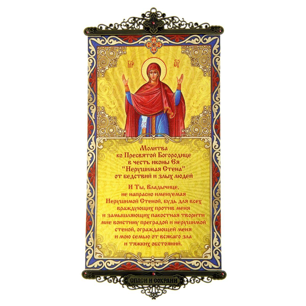 Икона с молитвой Молитва ко Пресвятой Богородице от бедствий и злых людей, на подвесахFS-91909Икона с молитвой Молитва ко Пресвятой Богородице от бедствий и злых людей выполнена из плотного текстиля с нанесенным цветным рисунком, края декорированы ажурными металлическими вставками со стразами. Цветовая гамма и интерьер влияют на настроение каждого, именно поэтому так важны детали, которые нас окружают. Знатоки интерьерных решений стараются применять самые разнообразные решения при художественном оформлении внутреннего пространства и использовать все возможные материалы. Икона с молитвой на подвесах - это хорошее решение для интерьера по выгодной цене!