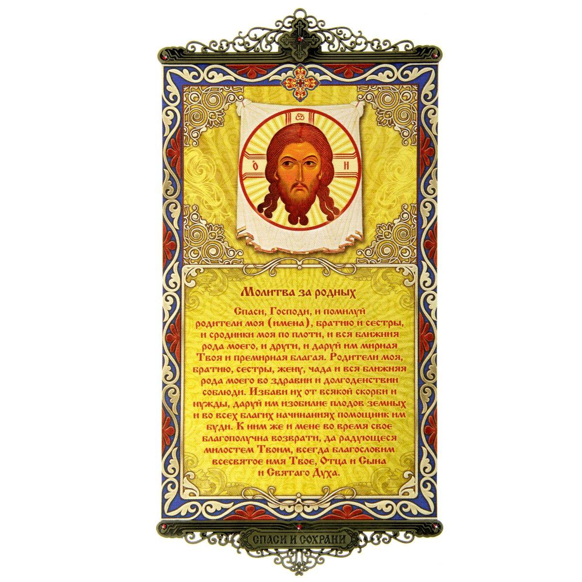 Икона с молитвой Молитва за родных, на подвесах54 009312Икона с молитвой Молитва за родных выполнена из плотного текстиля с нанесенным цветным рисунком, края декорированы ажурными металлическими вставками со стразами. Цветовая гамма и интерьер влияют на настроение каждого, именно поэтому так важны детали, которые нас окружают. Знатоки интерьерных решений стараются применять самые разнообразные решения при художественном оформлении внутреннего пространства и использовать все возможные материалы. Икона с молитвой на подвесах - это хорошее решение для интерьера по выгодной цене!