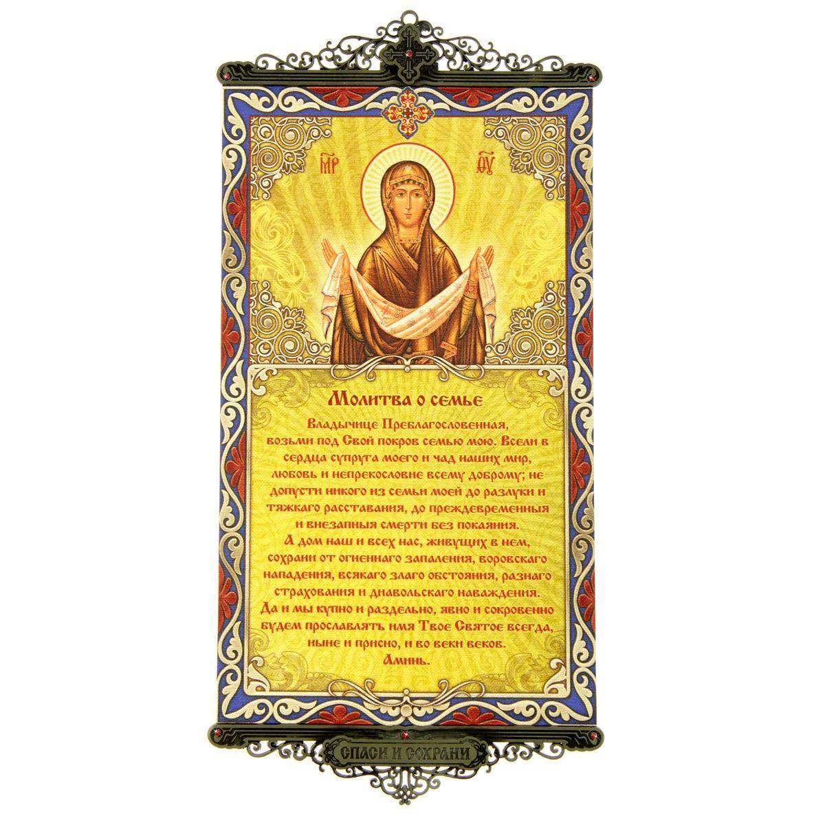 Икона с молитвой Молитва о семье, на подвесах98293777Икона с молитвой Молитва о семье выполнена из плотного текстиля с нанесенным цветным рисунком, края декорированы ажурными металлическими вставками со стразами. Цветовая гамма и интерьер влияют на настроение каждого, именно поэтому так важны детали, которые нас окружают. Знатоки интерьерных решений стараются применять самые разнообразные решения при художественном оформлении внутреннего пространства и использовать все возможные материалы. Икона с молитвой на подвесах - это хорошее решение для интерьера по выгодной цене!
