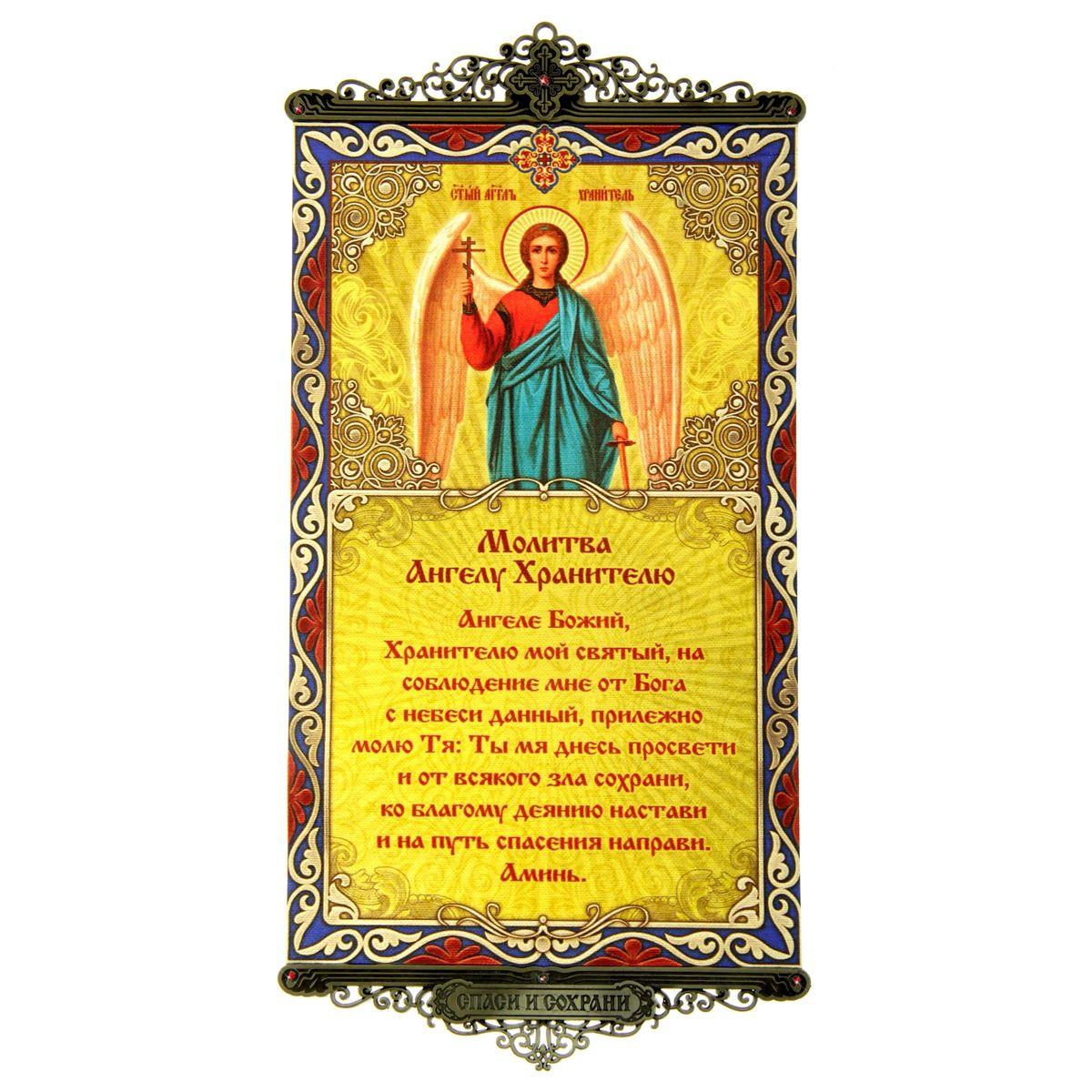 Икона с молитвой Молитва Ангелу Хранителю, на подвесах94672Икона с молитвой Молитва Ангелу Хранителю выполнена из плотного текстиля с нанесенным цветным рисунком, края декорированы ажурными металлическими вставками со стразами. Цветовая гамма и интерьер влияют на настроение каждого, именно поэтому так важны детали, которые нас окружают. Знатоки интерьерных решений стараются применять самые разнообразные решения при художественном оформлении внутреннего пространства и использовать все возможные материалы. Икона с молитвой на подвесах - это хорошее решение для интерьера по выгодной цене!