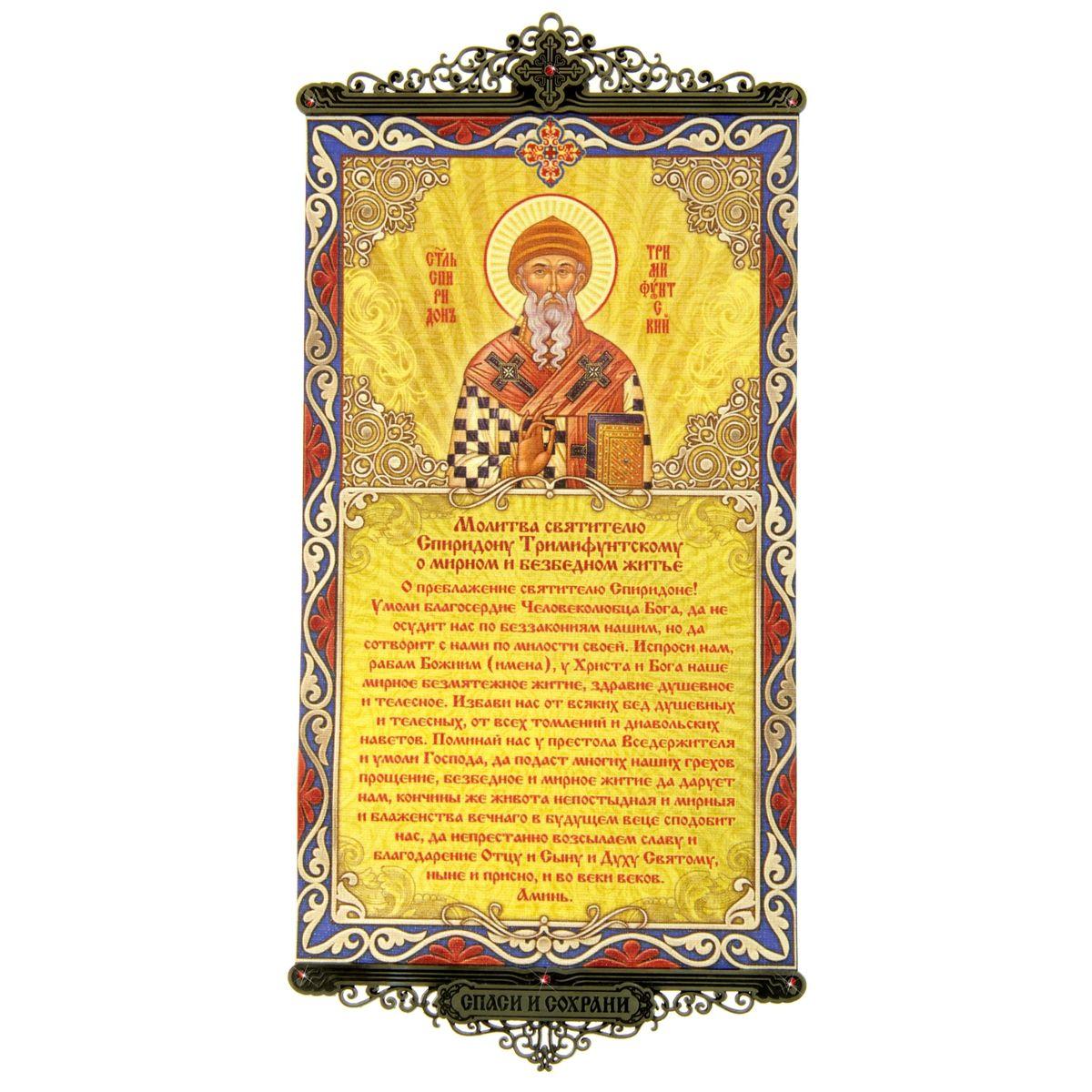Икона с молитвой Молитва Спиридону Тримифунтскому о мирном и безбедном житье, на подвесах54 009312Икона с молитвой Молитва Спиридону Тримифунтскому о мирном и безбедном житье выполнена из плотного текстиля с нанесенным цветным рисунком, края декорированы ажурными металлическими вставками со стразами. Цветовая гамма и интерьер влияют на настроение каждого, именно поэтому так важны детали, которые нас окружают. Знатоки интерьерных решений стараются применять самые разнообразные решения при художественном оформлении внутреннего пространства и использовать все возможные материалы. Икона с молитвой на подвесах - это хорошее решение для интерьера по выгодной цене!
