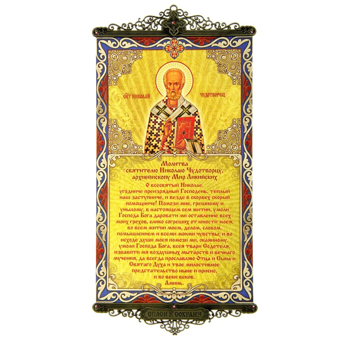 Икона с молитвой Молитва святителю Николаю Чудотворцу, на подвесахFS-91909Икона с молитвой Молитва святителю Николаю Чудотворцу выполнена из плотного текстиля с нанесенным цветным рисунком, края декорированы ажурными металлическими вставками со стразами. Цветовая гамма и интерьер влияют на настроение каждого, именно поэтому так важны детали, которые нас окружают. Знатоки интерьерных решений стараются применять самые разнообразные решения при художественном оформлении внутреннего пространства и использовать все возможные материалы. Икона с молитвой на подвесах - это хорошее решение для интерьера по выгодной цене!