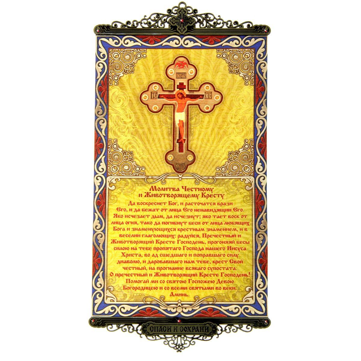 Икона с молитвой Молитва Честному и Животворящему Кресту, на подвесах54 009312Икона с молитвой Молитва Честному и Животворящему Кресту выполнена из плотного текстиля с нанесенным цветным рисунком, края декорированы ажурными металлическими вставками со стразами. Цветовая гамма и интерьер влияют на настроение каждого, именно поэтому так важны детали, которые нас окружают. Знатоки интерьерных решений стараются применять самые разнообразные решения при художественном оформлении внутреннего пространства и использовать все возможные материалы. Икона с молитвой на подвесах - это хорошее решение для интерьера по выгодной цене!