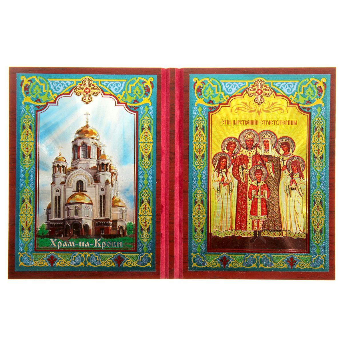 Складень-икона Sima-land Храм-на-Крови - Святые Царственные Страстотерпцы, 2 штFS-80418Складень-икона Sima-land Храм-на-Крови - Святые Царственные Страстотерпцы - это икона на деревянной основе, выполненная в виде двух складывающихся створок.Внутри расположены две прямоугольные иконы с изображением святых. Такая икона будет прекрасным подарком с духовной составляющей. Размер (в сложенном виде): 11 см х 14 см х 1 см. Размер иконы: 9 см х 13 см.