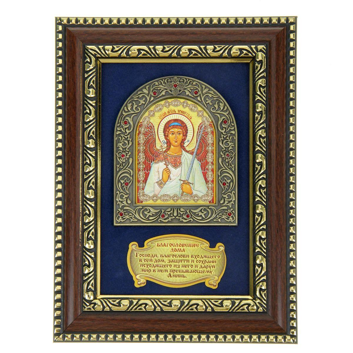 Панно-икона Ангел-Хранитель, 14,5 см х 19,5 смFS-80264Панно-икона Ангел-Хранитель представляет собой небольшую икону, размещенную на картонной подложке синего цвета. Ниже расположена табличка с молитвой Благословение дома. Господи, благослови входящего в сей дом, защити и сохрани исходящего из него и даруй мир в нем пребывающему. Аминь. Икона обрамлена в металлическую рамку, украшенную изысканным рельефом и инкрустированную мелкими красными стразами. Рамка для панно с золотистым узорным рельефом выполнена из дерева. Панно можно подвесить на стену или поставить на стол, для чего с задней стороны предусмотрена специальная ножка. Любое помещение выглядит незавершенным без правильно расположенных предметов интерьера. Они помогают создать уют, расставить акценты, подчеркнуть достоинства или скрыть недостатки. Не бывает незначительных деталей. Из мелочей складывается образ человека и стиль интерьера. Панно-икона Ангел-Хранитель - одна из тех деталей, которые придают дому обжитой вид и создают ощущение уюта.