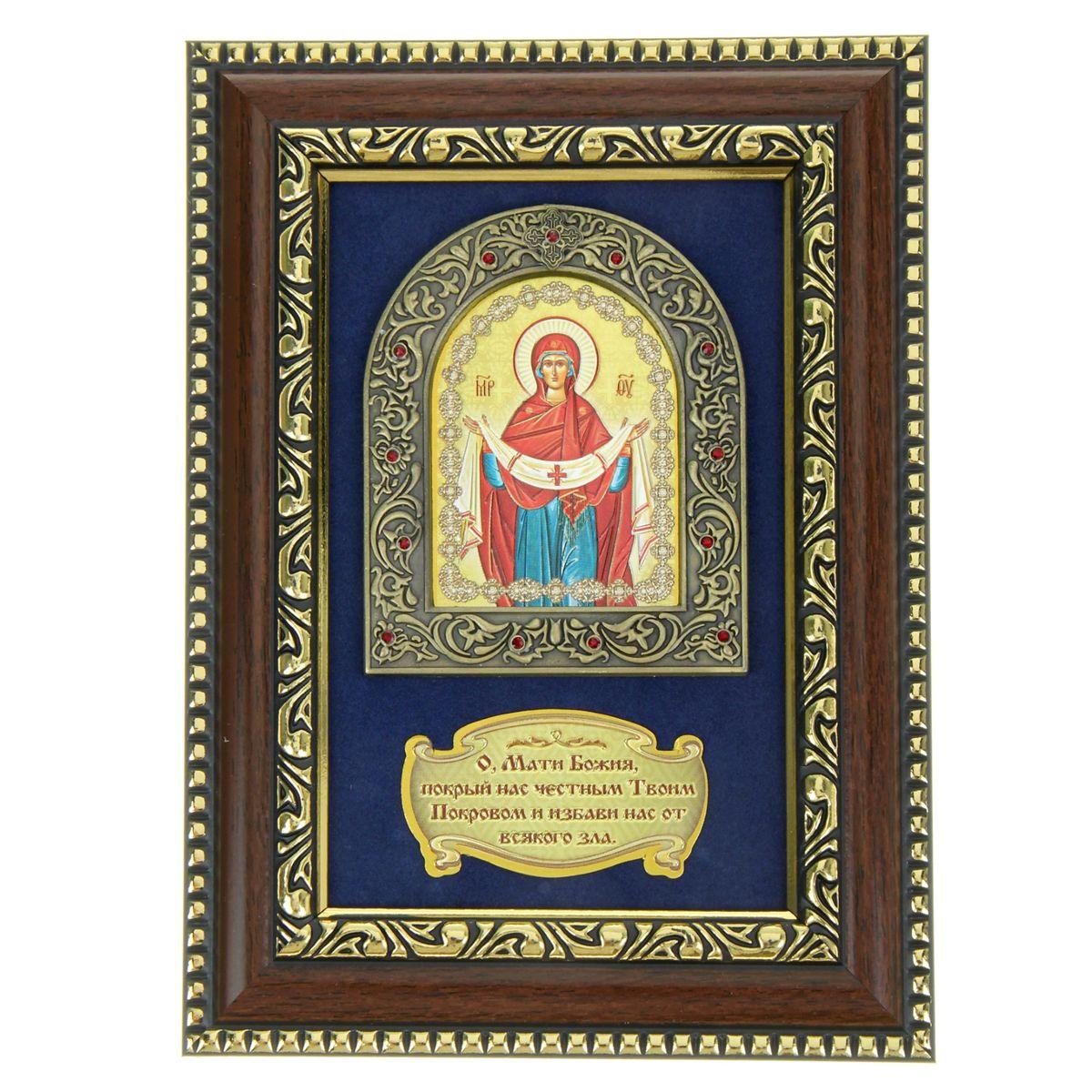 Панно-икона Покрова Пресвятой Богородицы, 14,5 х 19,5 см54 009312Панно-икона Покрова Пресвятой Богородицы представляет собой небольшую икону, размещенную на картонной подложке синего цвета. Ниже расположена табличка с молитвой О, Мати Божия, покрый нас честным Твоим Покровом и избави нас от всякого зла. Икона обрамлена в металлическую рамку, украшенную изысканным рельефом и инкрустированную мелкими красными стразами. Рамка для панно с золотистым узорным рельефом выполнена из дерева. Панно можно подвесить на стену или поставить на стол, для чего с задней стороны предусмотрена специальная ножка. Любое помещение выглядит незавершенным без правильно расположенных предметов интерьера. Они помогают создать уют, расставить акценты, подчеркнуть достоинства или скрыть недостатки. Не бывает незначительных деталей. Из мелочей складывается образ человека и стиль интерьера. Панно-икона Покрова Пресвятой Богородицы - одна из тех деталей, которые придают дому обжитой вид и создают ощущение уюта.