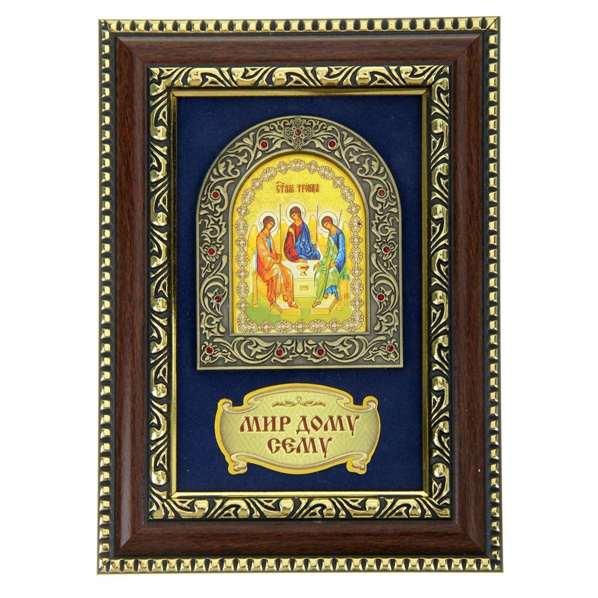 Панно-икона Святая Троица, 14,5 см х 19,5 см54 009312Панно-икона Святая Троица представляет собой небольшую икону, размещенную на картонной подложке синего цвета. Ниже расположена табличка с надписью Мир дому сему. Икона обрамлена в металлическую рамку, украшенную изысканным рельефом и инкрустированную мелкими красными стразами. Рамка для панно с золотистым узорным рельефом выполнена из дерева. Панно можно подвесить на стену или поставить на стол, для чего с задней стороны предусмотрена специальная ножка. Любое помещение выглядит незавершенным без правильно расположенных предметов интерьера. Они помогают создать уют, расставить акценты, подчеркнуть достоинства или скрыть недостатки. Не бывает незначительных деталей. Из мелочей складывается образ человека и стиль интерьера. Панно-икона Святая Троица - одна из тех деталей, которые придают дому обжитой вид и создают ощущение уюта.