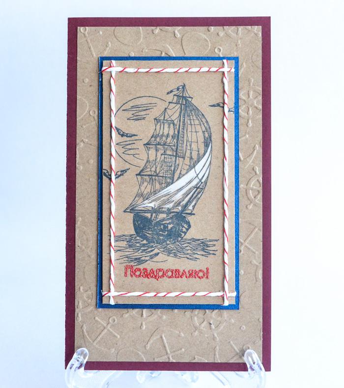 Открытка-конверт Поздравляю. Студия Тетя РозазолотоХарактеристики: Размер 19 см x 11 см.Материал: Высоко-художественный картон, бумага, декор.Описание: Данная открытка может стать как прекрасным дополнением к вашему подарку, так и самостоятельным подарком. Так как открытка является и конвертом в который вы можете вложить ваш денежный подарок или просто написать ваши пожелания на вкладыше. Снова модная крафтовая тематика, море, корабль. Тисненный фон, морские канаты задают настроение.Так же открытка упакована в пакетик для сохранности.Обращаем Ваше внимание на то, что открытка может незначительно отличаться от представленной на фото.Открытки ручной работы от студии Тётя Роза отличаются своим неповторимым и ярким стилем. Каждая уникальна и выполнена вручную мастерами студии. (Открытка для мужчин, открытка для женщины, открытка на день рождения, открытка с днем свадьбы, открытка винтаж, открытка с юбилеем, открытка на все случаи, скрапбукинг)