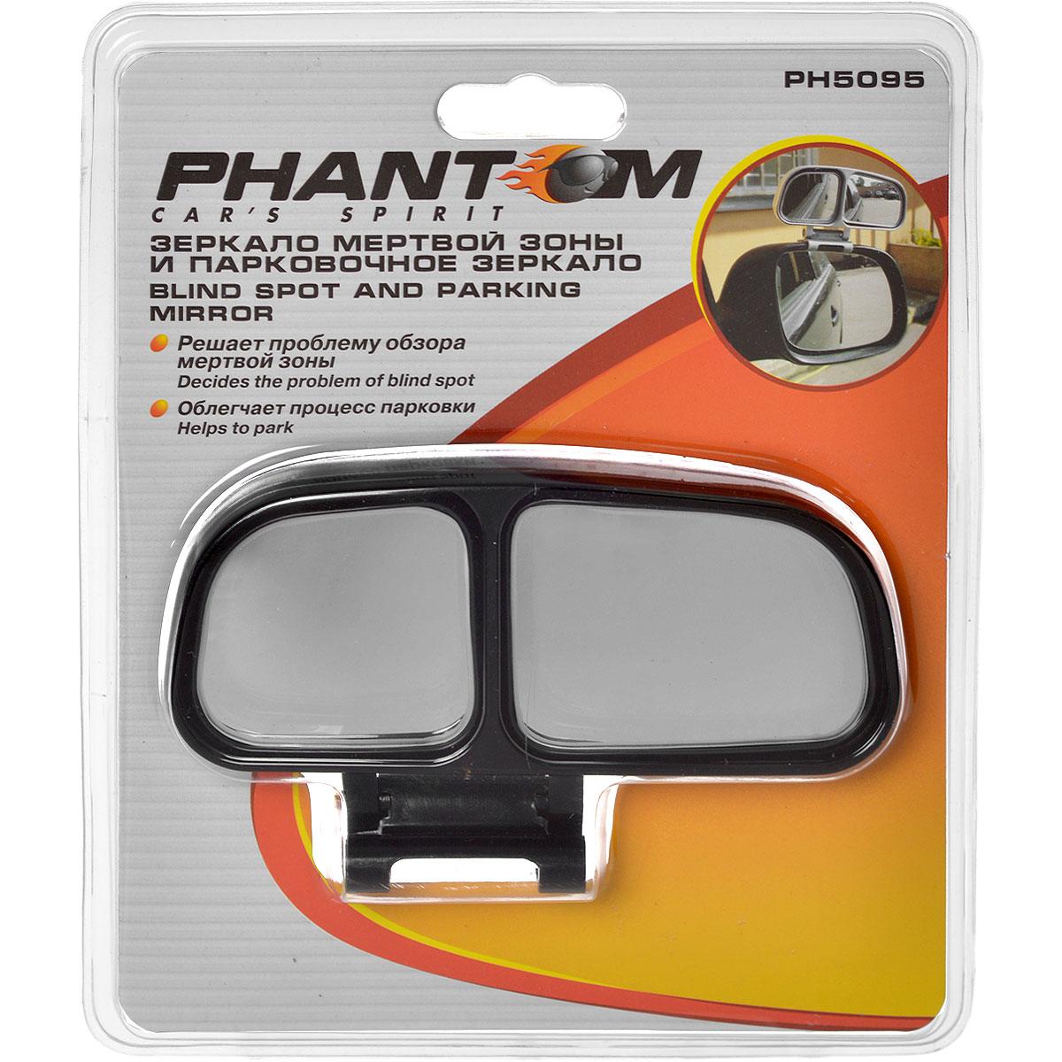 Зеркало заднего вида Phantom PH5095 внешнее, парковочное, правоеG201Зеркало заднего вида Phantom PH5095 предназначено для установки на боковое зеркало автомобиля для облегчения процесса парковки автомобиля и обнаружения малозаметных с места водителя препятствий. Легко регулируемый угол отражения. Характеристики: Материал: пластик. Размер зеркала: 13 см x 4 см x 8 см. Размер упаковки: 16 см x 4 см x 19 см. Производитель:Китай. Артикул:5095.