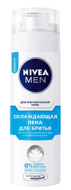 NIVEA Охлаждающая пена для бритья для чувствительной кожи 200 мл28032022Новая охлаждающая формула без спирта* и ментола, обогащенная экстрактами ромашки и морских водорослей, помогает защитить кожу от раздражения во время бритья и дарит приятное ощущение прохлады. *не содержит этилового спиртаКак это работает•защищает от раздражения кожи и жжения•дарит приятное ощущение прохлады•смягчает щетину и обеспечивает чистое бритье