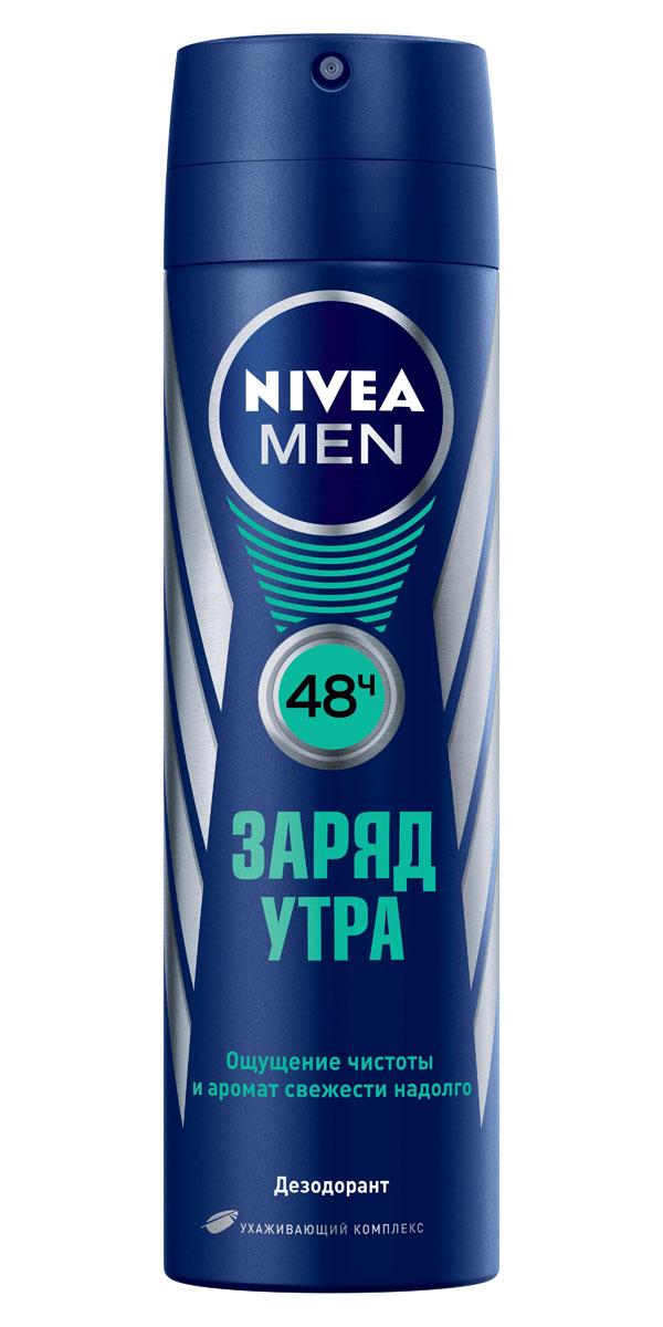NIVEA Дезодорант спрей Заряд Утра 150 мл nivea дезодорант шариковый заряд утра nivea men 50 мл